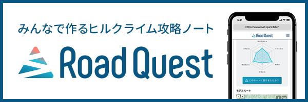 RoadQuest | ロードクエスト