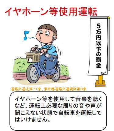 動画あり】脱イヤホン!自転車 ...