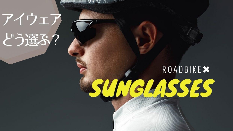 アイウェア ロードバイク サングラス