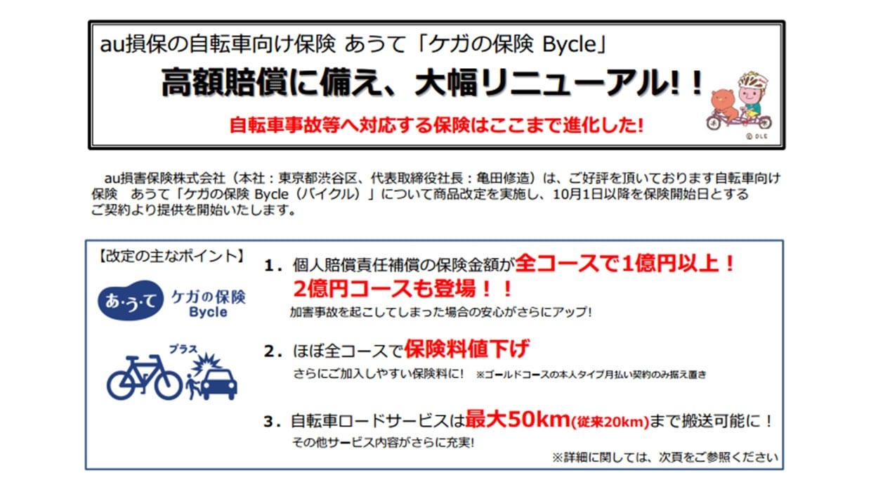 au損保の自転車向け保険が大幅 ...