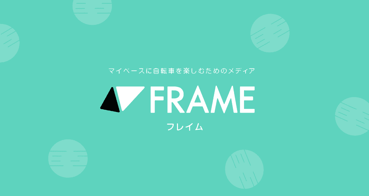 FRAMEとは?