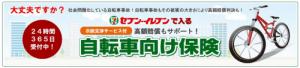 セブン-イレブン-e保険ストア-4