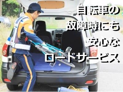 au_road-service