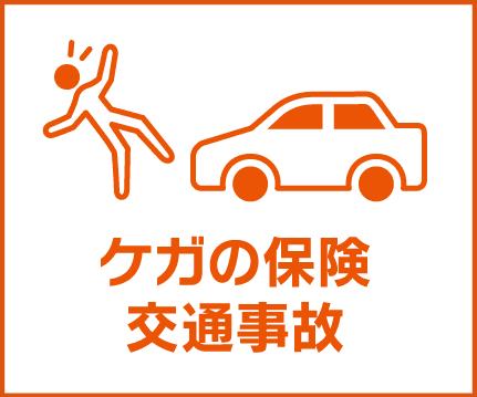 aus_koutsujiko_160204