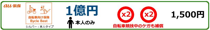 compare_jitensha-hoken02
