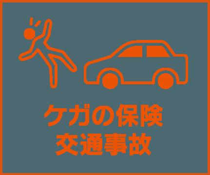 aus_koutsujiko_151217