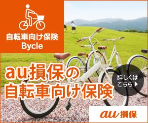 au損保の自転車保険