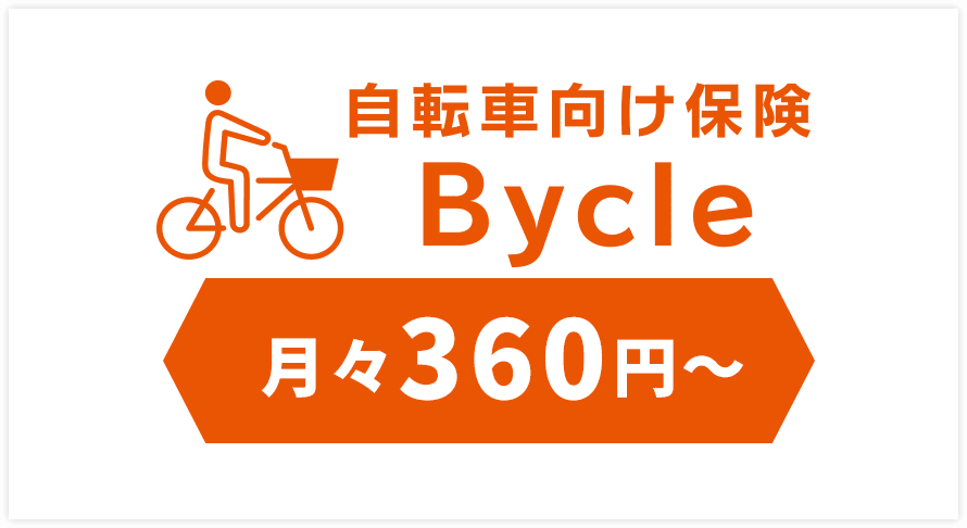 自転車保険Bycle