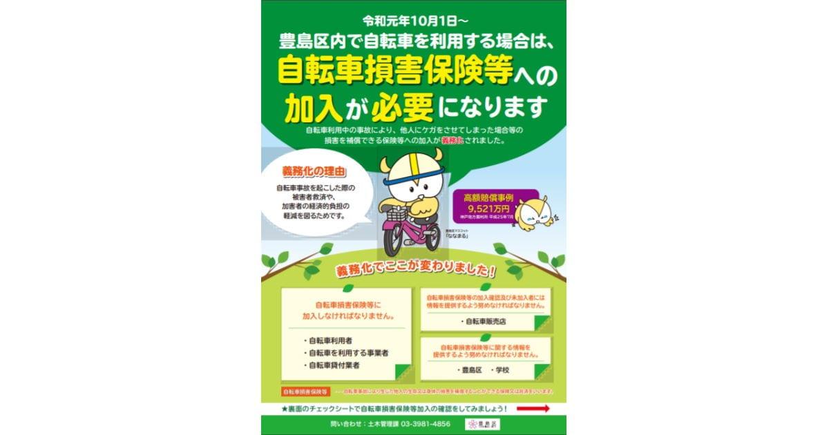 自転車 保険 義務